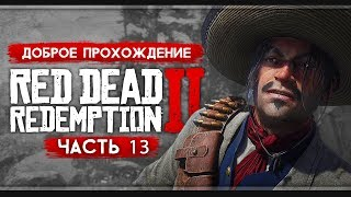 Прохождение Red Dead Redemption 2   Часть 13: Работа по наводке