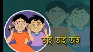 Tai Tai Tai Mamar Bari Jai-Bangla Rhymes for Children-funny kids poem