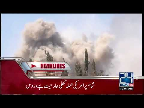News Headlines | 10:00 AM | 14 April 2018 | 24 News HD