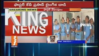 Pastor KV Prasad Sexual Harssments On Lighthouse School Students In Mamidipalli | iNews