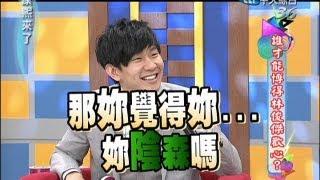 2013.03.29康熙來了完整版 誰才能博得林俊傑歡心?