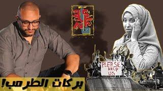 ألش خانة   على ما تفرج ٤١- بركات الطرمب !