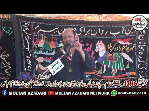Zakir Intsar Manzoor  I Majlis 17 Rajab 2019 I Abbas Pur Buraj Sargana Kabirwala