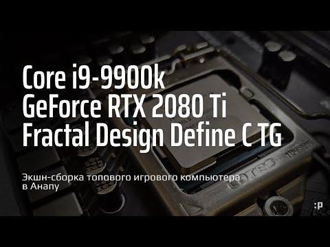 Экшн-сборка топового игрового компьютера на i9-9900k и RTX-2080Ti в Анапу