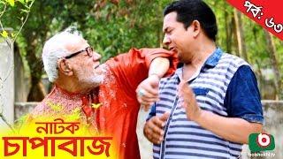 Bangla Comedy Natok  | Chapabaj  EP - 63 | ATM Samsuzzaman, Hasan Jahangir, Joy, Alvi, Eshana, Any