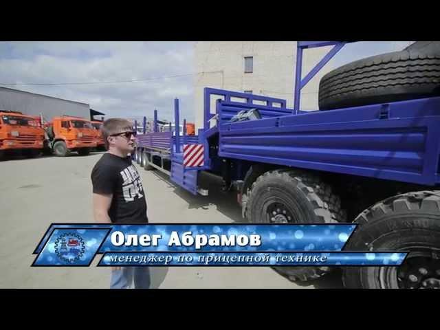 Полуприцеп-тяжеловоз (бортовой) УЗСТ-9174 грузоподъемностью 31 тн производства Уралспецмаш