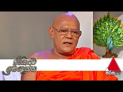Ven.Banagala Upatissa thero | Jeevithayata Idadenna | Sirasa TV | 07th January 2019