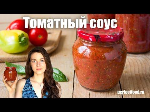 Как приготовить соус для макарон - видео