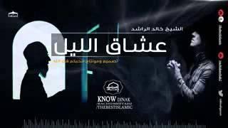 الشيخ خالد الراشد 2016   لن تفوت قيام الليل بعد مشاهدتك هذا المقطع بإذن الله   إصدر جد متميز