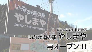 【丸森町 やしまや】再オープン!!