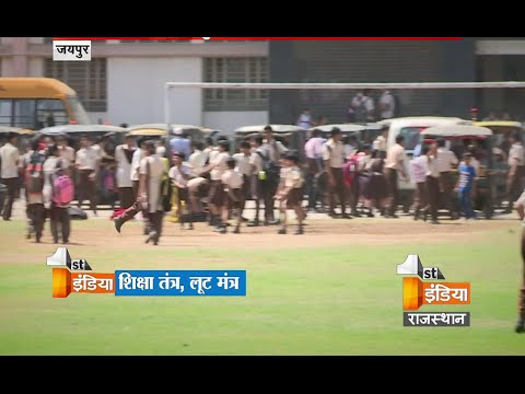 Educational survey on Secondary School | First India News Rajasthan