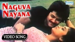 Naguva Nayana - Pallavi Anupallavi - Anil Kapoor - Kannada Hit Song