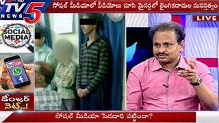 దారితప్పిన సోషల్ మీడియా..! || Special Discussion |