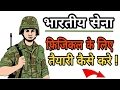 Army Physical Test - How To Join Indian Army thumbnail
