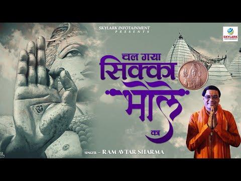 Best Shiv Bhajan - Chal Gaya Sikka Bhole Ka By Ram Avtar Sharma...