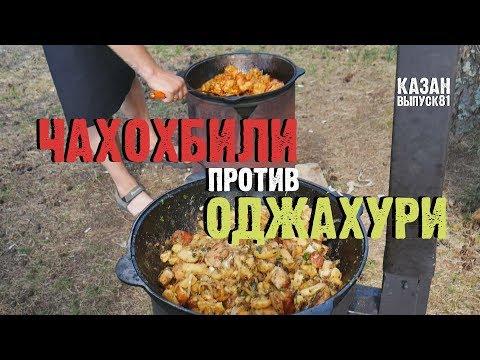 ЧАХОХБИЛИ против ОДЖАХУРИ ДЛЯ РЕАЛЬНЫХ МУЖИКОВ В КАЗАНЕ НА КОСТРЕ