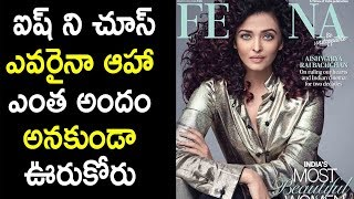 Aishwarya Rai Latest Photo Shoot For Femina Magazin