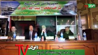 إجراء قرعة الحج بمحافظة كفر الشيخ