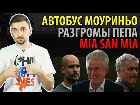 АВТОБУС Моуриньо, РАЗГРОМЫ Гвардиолы и MIA SAN MIA Хайнкеса