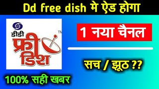 Dd free dish new update| 1 new channel added or not| डीडी फ्री डिश 21 July 2019