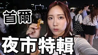 What is the oldest night owl market in Seoul? Shooting at Yeouido Night Market | Ling Cheng
