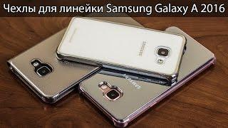 Оригинальные чехлы для Samsung Galaxy A-series 2016 - подробный обзор аксессуаров от FERUMM.COM