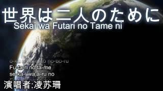 Sekai Wa Futari No Tame Ni 世界は二人のために 日本世界は二人のために By Lin Su San