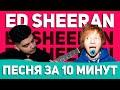 Ed Sheeran - Песня за 10 минут (На Коленке)