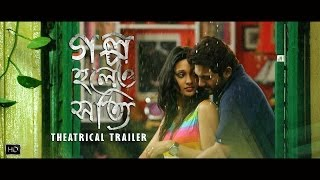 Golpo Holeo Shotti | Theatrical Trailer | Soham | Mimi | Birsa Dasgupta | 2014