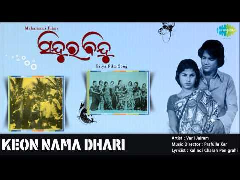 Keon Nama Dhari | Sindura Bindu | Oriya Film Song | Vani Jairam...