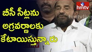 R Krishnaiah Serious on Allotment of BC Seats in Mahakutami | hmtv