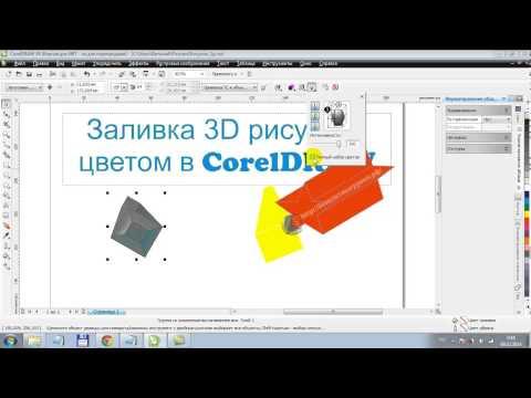 Заливка цветом 3d рисунков в CorelDRAW