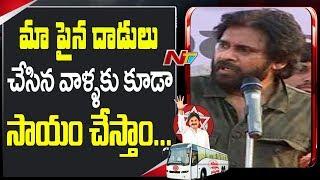 Pawan Kalyan About Struggle Behind Janasena Party Formation | JanaSena Porata Yatra | NTV