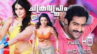Chakravyooham Malayalam Full Movie | Latest Malayalam Full HD Movie | JR NTR | Samantha
