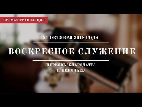 """Воскресное служение   21 октября 2018 года   Церковь """"Благодать""""   г. Николаев"""