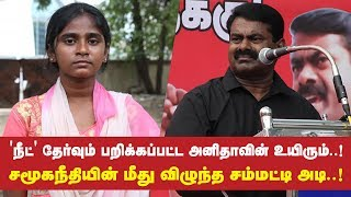 Justice for Anitha: Seeman explains NEET