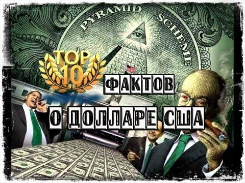 Топ 10 фактов о долларе США .От BRAIN TV.