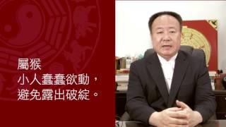 謝沅瑾老師──4/26-5/25 (丁酉年農曆四月) 生肖運勢大解析