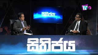 Sithijaya | TV 1 | 10.01.2021