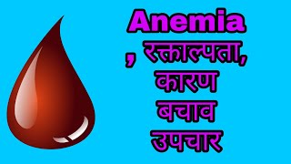 Anemia, reason, symptoms, diet, treatment, WBC,RBC,platelets, hemoglobin ,stem cell/ रक्ताल्पता