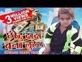 Chotu Dada Bana Lutera - छोटु दादा बना लुटेरा - Khandesh Chotu ki Comedy Video