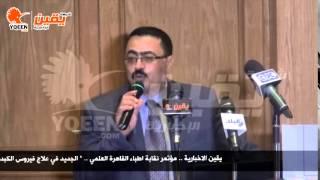 يقين | مؤتمر نقابة اطباء القاهرة العلمي  الجديد في علاج فيروس الكبدي سي