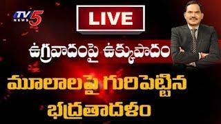 LIVE: ఉగ్రవాదంపై భారత్ ఉక్కుపాదం..! | Top Story With Sambasiva Rao