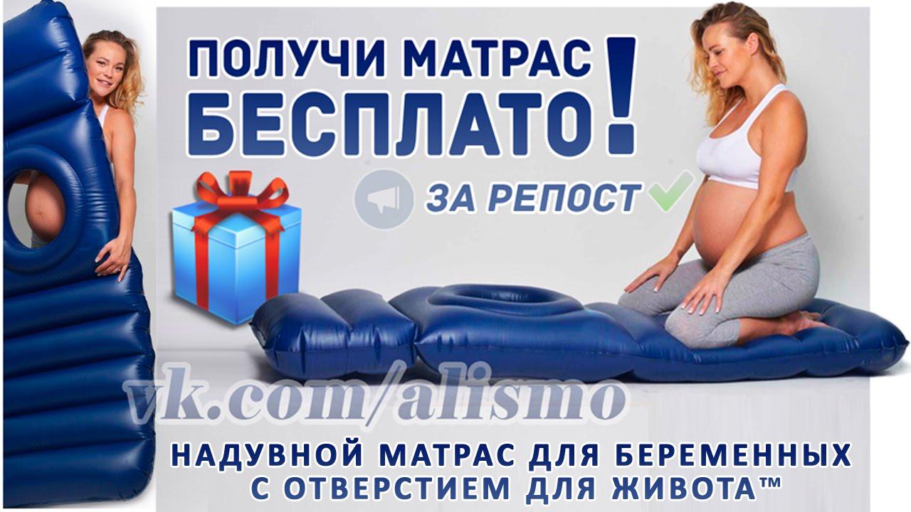 Матрасы для беременных с отверстием 56