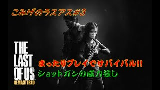 PS4[The Last of Us Remastered]こみげのラスアス#3