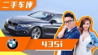 双门轿跑 BMW 435i VS 老司机DJ Alexis Grace ! 点击率破十万他们就在一起?[马来西亚车评节目]
