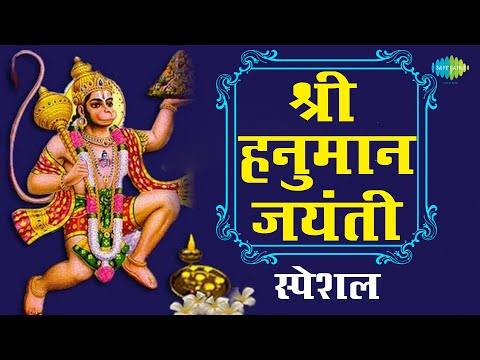Shri Hanuman Songs | Hanuman Jayanti Special | Hindi Devotional Songs | Hanuman Audio Jukebox video