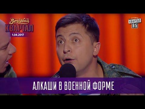 Алкаши в военной форме - Лидеры ЛНР и ДНР Захарченко и Плотницкий протрезвели   Квартал 95