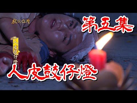 台劇-戲說台灣-人皮鼓仔燈