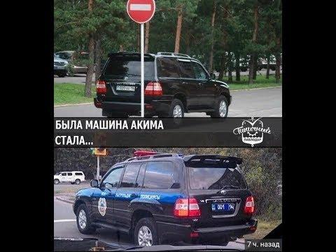 СКАНДАЛ!!! Полиция Казахстана Катается На Land Cruiser!!!